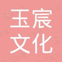 江苏玉宸文化旅游发展有限公司