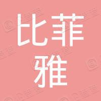 北京比菲雅化妆品有限公司
