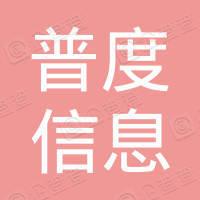 广东普度信息科技有限公司