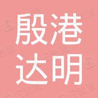 广州殷港达明贸易有限公司