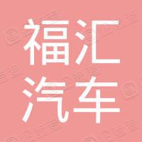 丹东福汇汽车销售服务有限公司