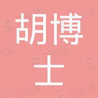 深圳市胡博士珠宝文化传播有限公司