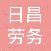 日昌(珠海)劳务有限公司