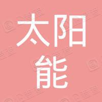 北京市太阳能研究所有限公司