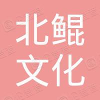 泰安北鲲文化传播有限公司