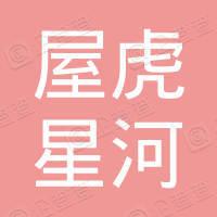 深圳屋虎星河寵物有限公司