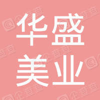 北京华盛美业商贸有限公司