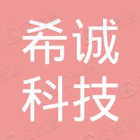 深圳市希诚科技有限公司
