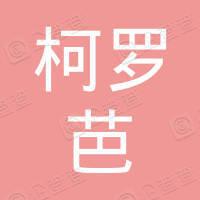 柯罗芭(天津)服装有限公司