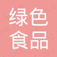 茶陵县花木村绿色食品有限公司