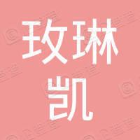 玫琳凯贸易(上海)有限公司