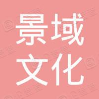 吉林省景域文化传媒有限公司
