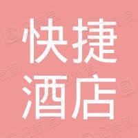 广州快捷酒店管理有限公司