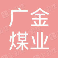 金乡县广金煤业有限公司