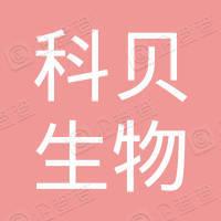 西咸新区科贝生物科技有限公司