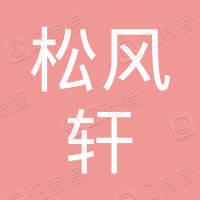 陕西松风轩餐饮有限公司