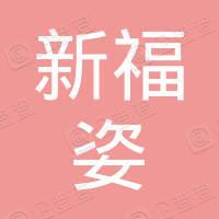 深圳市新福姿健康器材有限公司