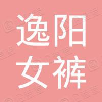 华县逸阳女裤店