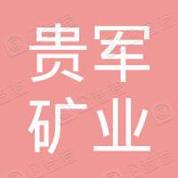 三穗县贵军矿业有限责任公司
