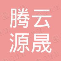 宁波梅山保税港区腾云源晟股权投资合伙企业(有限合伙)