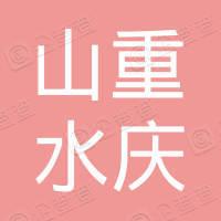 重庆山重水庆科技有限公司
