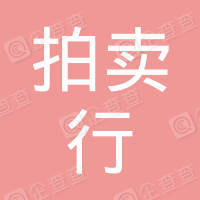 北京市拍卖行有限责任公司