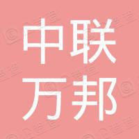 北京中联万邦集团有限公司