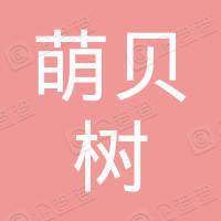 北京萌贝树科技有限公司