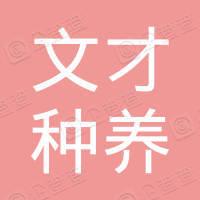 醴陵市文才种养农民专业合作社