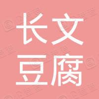 鸡东县长文豆腐房