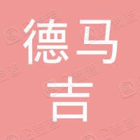 宜昌德马吉展览有限公司