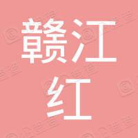安远县赣江红果业有限公司