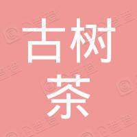 广州古树茶文化研究中心