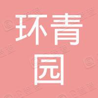 江西环青园文化传播有限公司