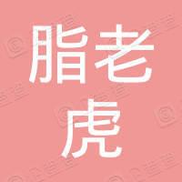 杭州脂老虎生物科技有限公司
