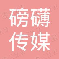 贵州磅礴传媒集团有限公司