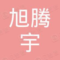深圳市旭腾宇广告有限公司