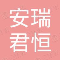 北京安瑞君恒科技有限公司