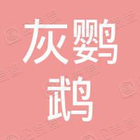 北京灰鹦鹉文化传媒有限公司