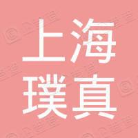 上海璞真私募基金管理有限公司