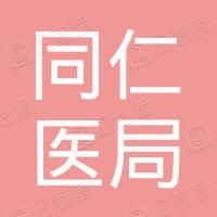 上海同仁医局医院投资管理有限公司