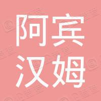 杭州阿宾汉姆投资有限公司