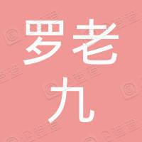 贵州罗老九食品有限公司