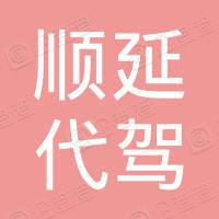 北京顺延代驾服务有限公司