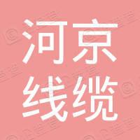 河南省河京线缆有限公司