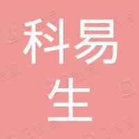北京科易生健康管理有限公司