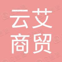 广州云艾商贸店