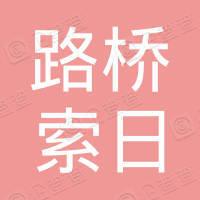 台州市路桥索日商贸有限公司