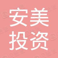 安阳衡庐安美投资中心(有限合伙)