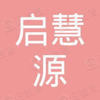 太原市启慧源少儿科普开发有限公司